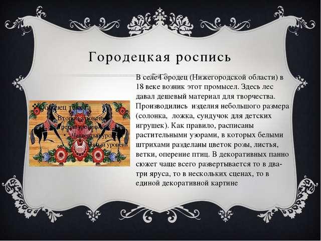 Городецкая роспись В селе Городец (Нижегородской области) в 18 веке возник эт...