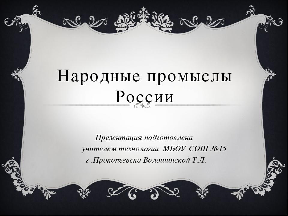 Народные промыслы России Презентация подготовлена учителем технологии МБОУ СО...