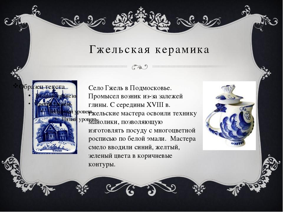 Гжельская керамика Село Гжель в Подмосковье. Промысел возник из-за залежей гл...