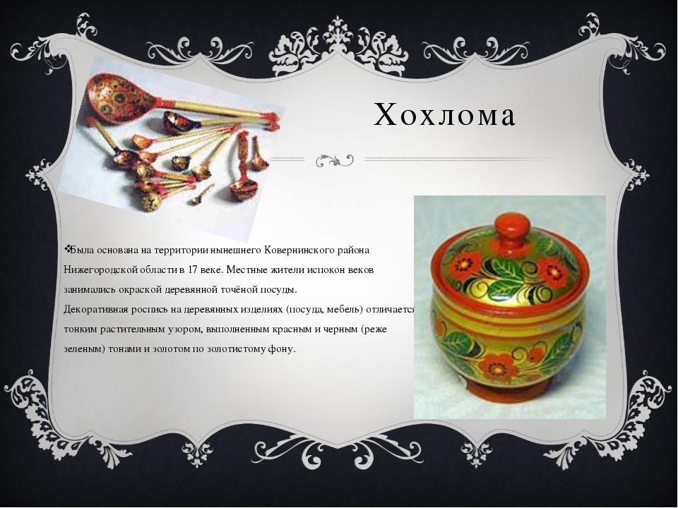 Хохлома Была основана на территории нынешнего Ковернинского района Нижегородс...