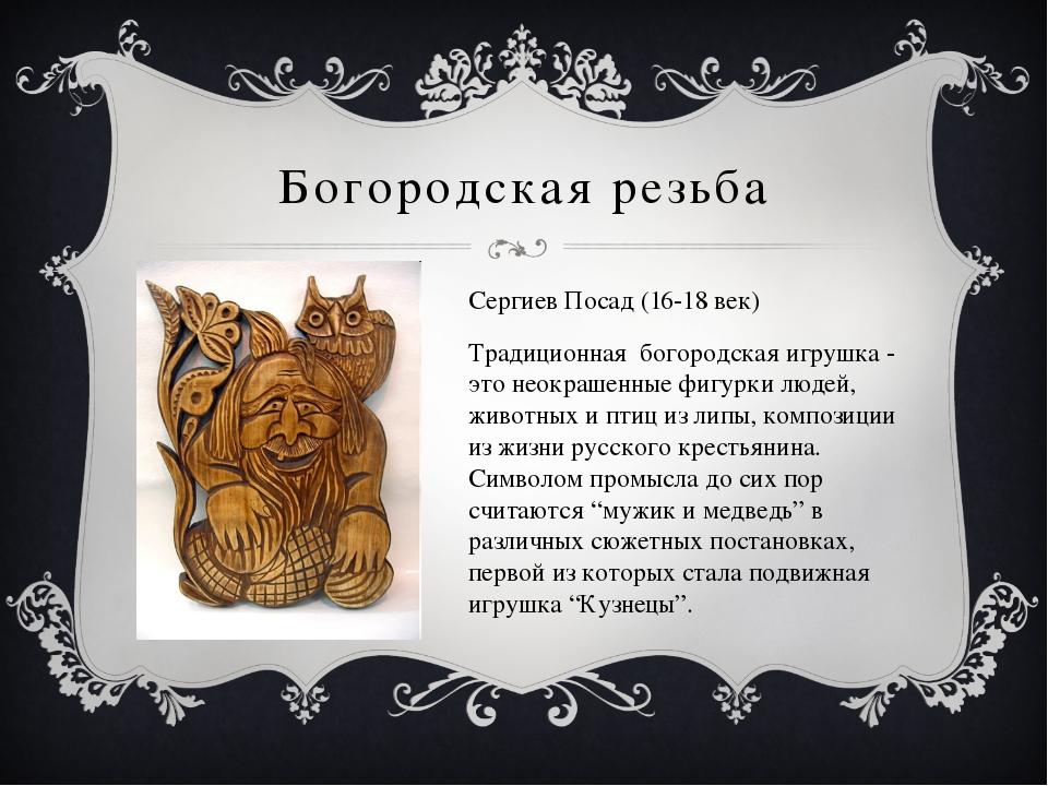 Богородская резьба Сергиев Посад (16-18 век) Традиционная богородская игрушка...