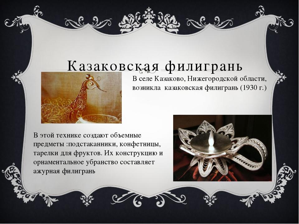 Казаковская филигрань В селе Казаково, Нижегородской области, возникла казако...
