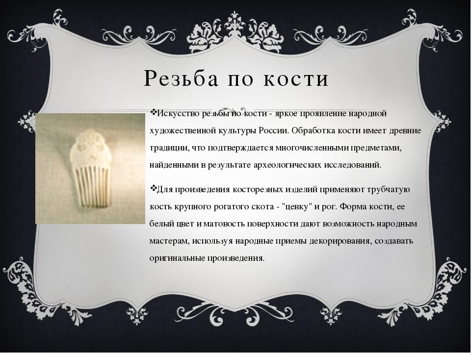 Резьба по кости Искусство резьбы по кости - яркое проявление народной художес...