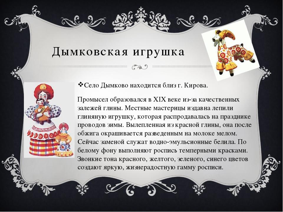 Дымковская игрушка Село Дымково находится близ г. Кирова. Промысел образовалс...