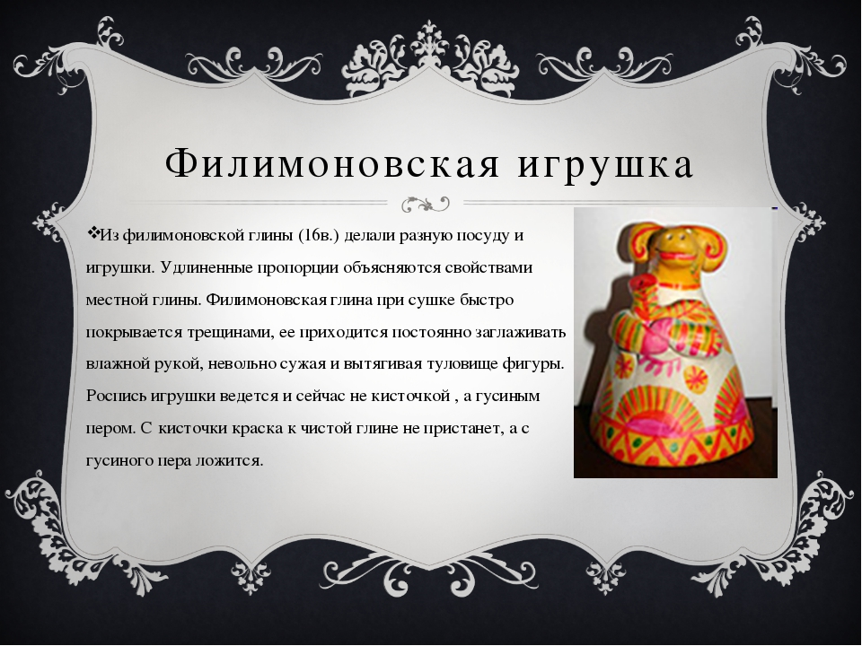 Филимоновская игрушка Из филимоновской глины (16в.) делали разную посуду и иг...