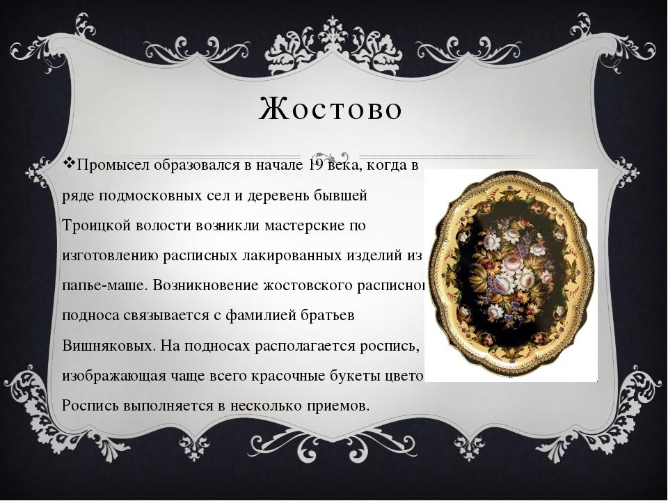 Жостово Промысел образовался в начале 19 века, когда в ряде подмосковных сел...