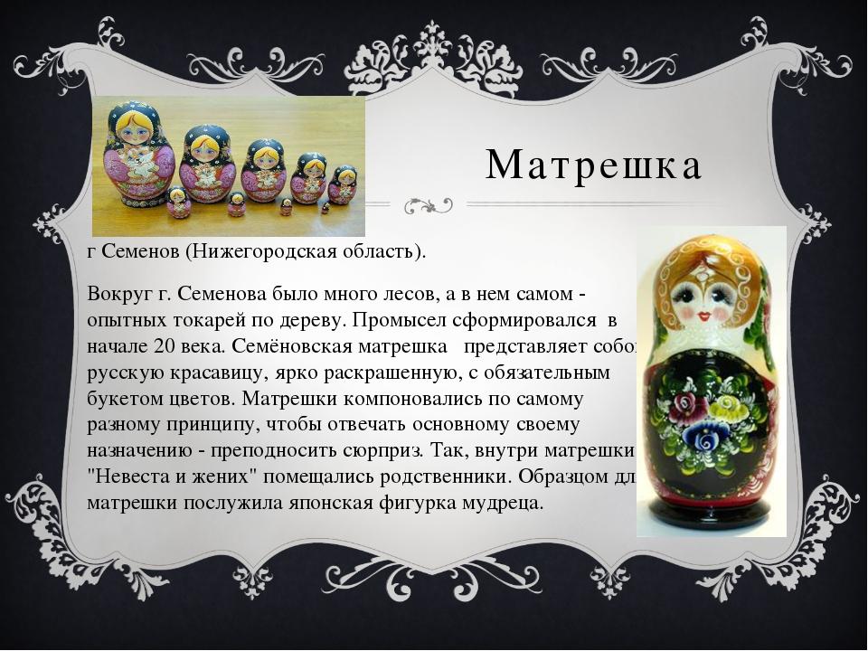 Матрешка г Семенов (Нижегородская область). Вокруг г. Семенова было много лес...
