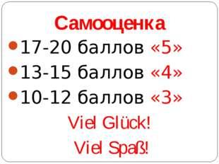 17-20 баллов «5» 13-15 баллов «4» 10-12 баллов «3» Viel Glück! Viel Spaß! Сам