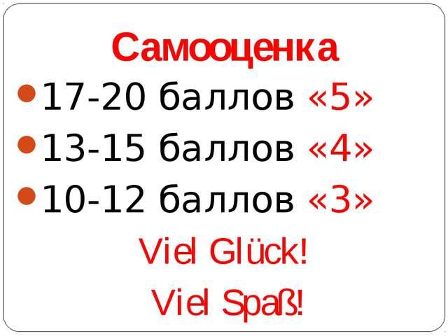 17-20 баллов «5» 13-15 баллов «4» 10-12 баллов «3» Viel Glück! Viel Spaß! Сам...