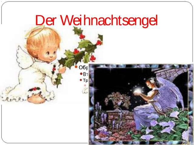 Der Weihnachtsengel