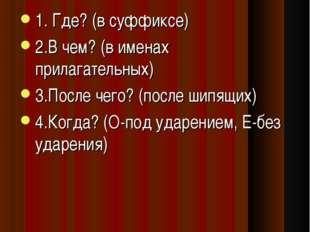 Порядок действия 1. Где? (в суффиксе) 2.В чем? (в именах прилагательных) 3.По