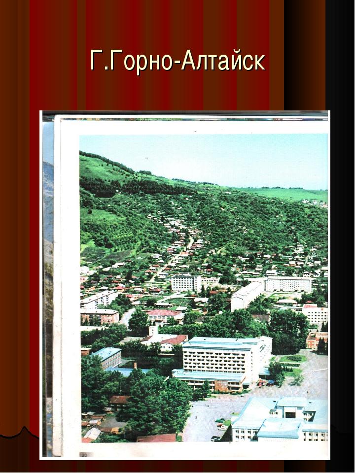 Г.Горно-Алтайск
