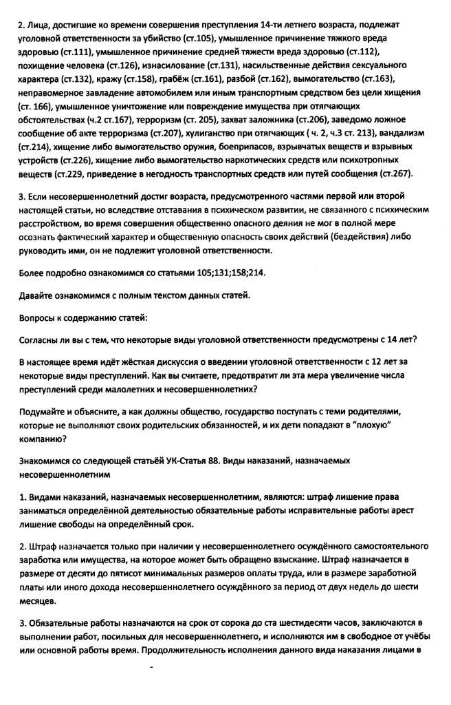 C:\Documents and Settings\Пользователь\Рабочий стол\уголовная ответственность несовершеннолетних\4.jpg
