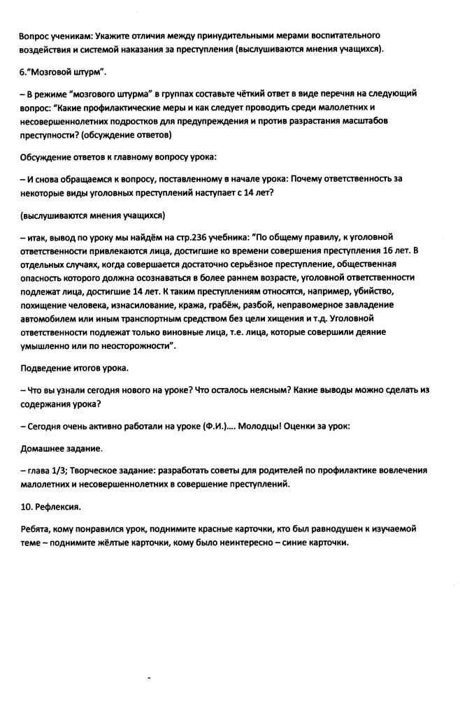 C:\Documents and Settings\Пользователь\Рабочий стол\уголовная ответственность несовершеннолетних\6.jpg