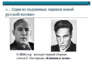 «…Один из подлинных лириков новой русской поэзии» Н. Асеев В 1914 году выходи