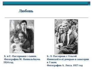 Б. и Е. Пастернаки с сыном. Фотография М. Наппельбаума. 1924 год. Любовь Б.