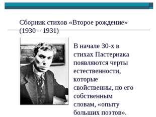 Сборник стихов «Второе рождение» (1930 – 1931) В начале 30-х в стихах Пастерн