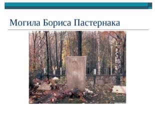 Могила Бориса Пастернака