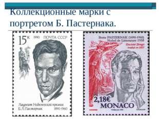 Коллекционные марки с портретом Б. Пастернака.