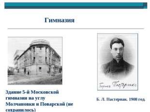 Гимназия Здание 5-й Московской гимназии на углу Молчановки и Поварской (не со