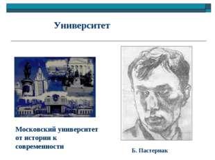Университет Московский университет от истории к современности Б. Пастернак