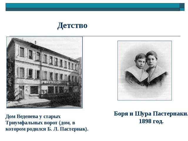 Детство Дом Веденева у старых Триумфальных ворот (дом, в котором родился Б. Л...