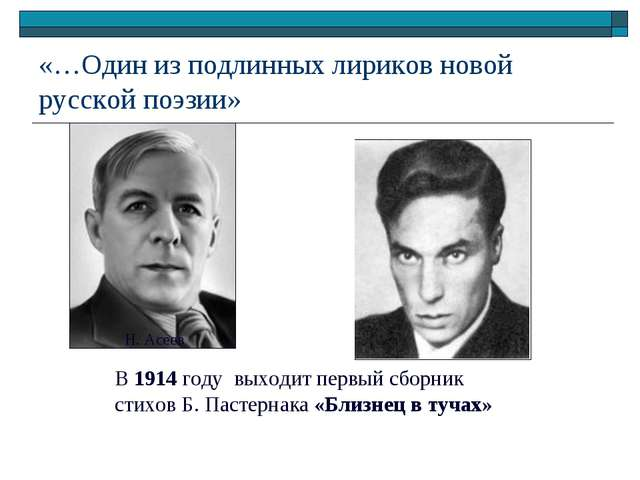 «…Один из подлинных лириков новой русской поэзии» Н. Асеев В 1914 году выходи...