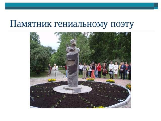 Памятник гениальному поэту