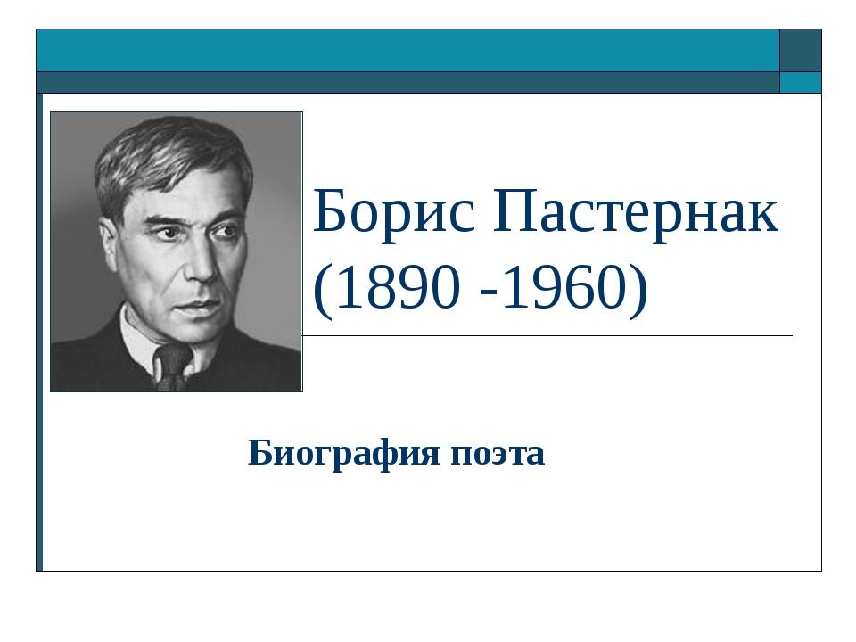 Борис Пастернак (1890 -1960) Биография поэта