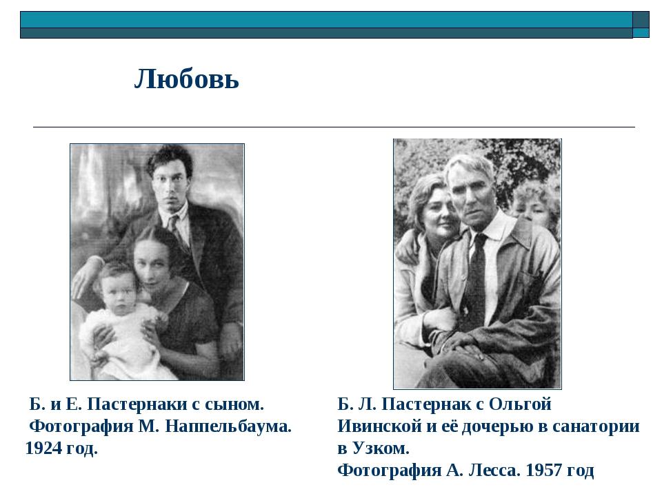 Б. и Е. Пастернаки с сыном. Фотография М. Наппельбаума. 1924 год. Любовь Б....