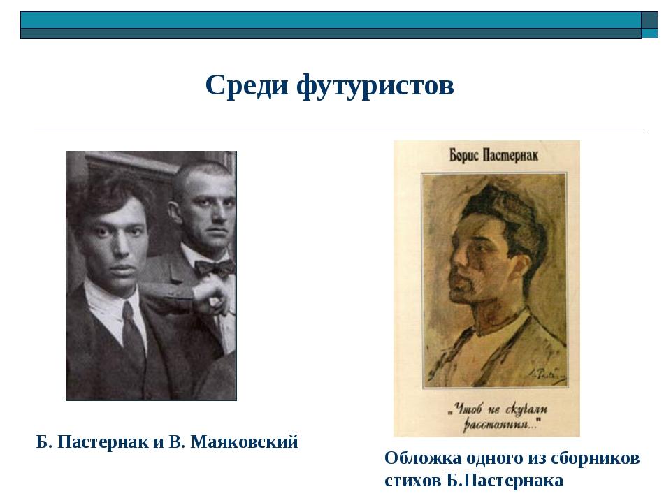 Среди футуристов Б. Пастернак и В. Маяковский Обложка одного из сборников сти...