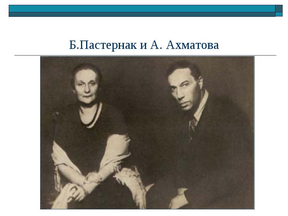 Б.Пастернак и А. Ахматова
