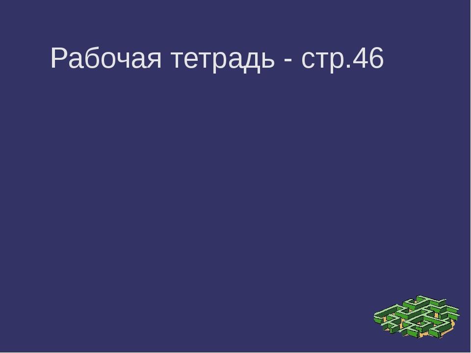 Рабочая тетрадь - стр.46