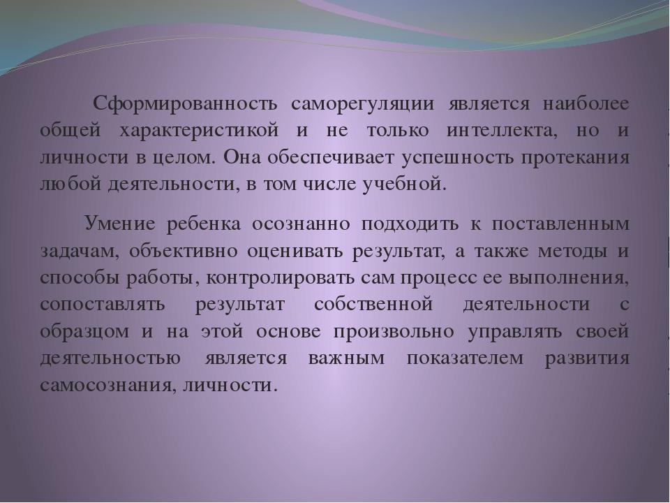 Сформированность саморегуляции является наиболее общей характеристикой и не...