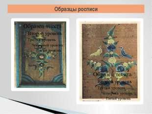 Образцы росписи