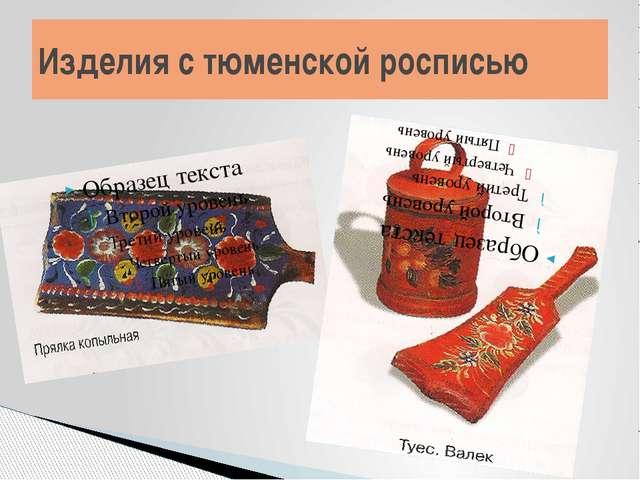 Изделия с тюменской росписью