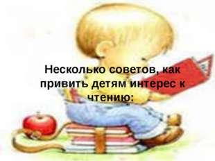 Несколько советов, как привить детям интерес к чтению: