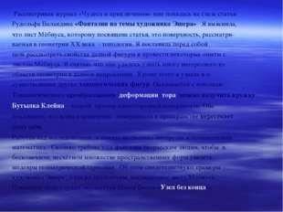 Рассматривая журнал «Чудеса и приключения» мне попалась на глаза статья Рудо