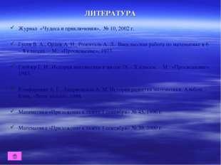 ЛИТЕРАТУРА Журнал «Чудеса и приключения», № 10, 2002 г. Гусев В. А., Орлов А.
