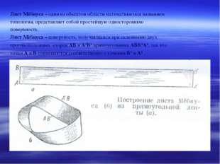 Лист Мёбиуса – один из объектов области математики под названием топология, п