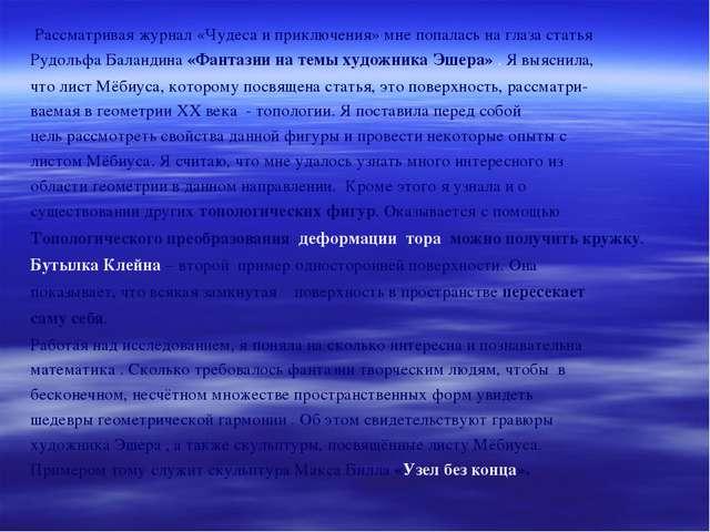 Рассматривая журнал «Чудеса и приключения» мне попалась на глаза статья Рудо...