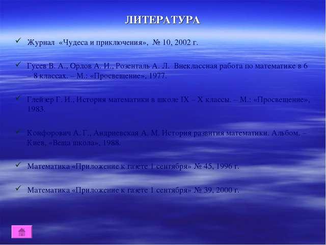 ЛИТЕРАТУРА Журнал «Чудеса и приключения», № 10, 2002 г. Гусев В. А., Орлов А....