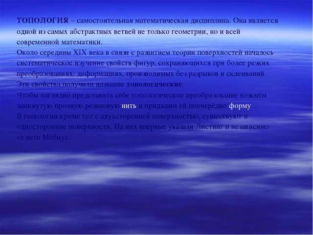 ТОПОЛОГИЯ – самостоятельная математическая дисциплина. Она является одной из...