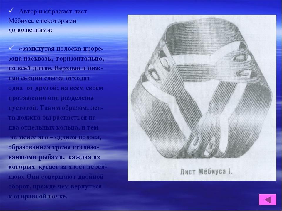 Автор изображает лист Мёбиуса с некоторыми дополнениями: «замкнутая полоска п...