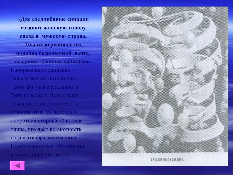 «Две соединённые спирали создают женскую голову слева и мужскую справа. Лбы и...