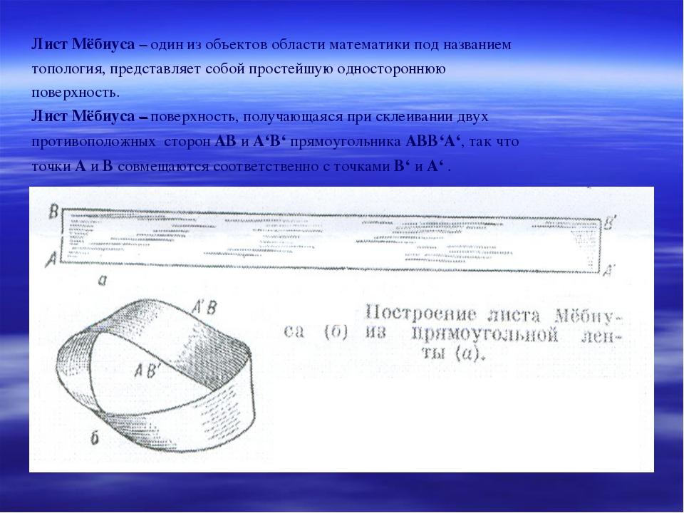 Лист Мёбиуса – один из объектов области математики под названием топология, п...