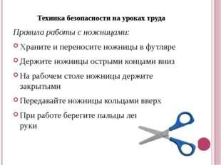 Техника безопасности на уроках труда Правила работы с ножницами: Храните и пе