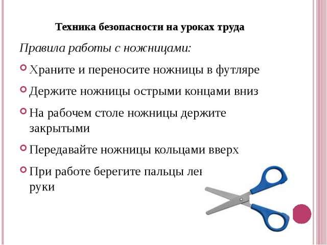 Техника безопасности на уроках труда Правила работы с ножницами: Храните и пе...