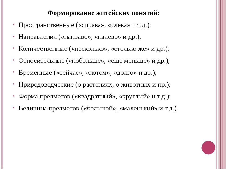 Формирование житейских понятий: Пространственные («справа», «слева» и т.д.);...