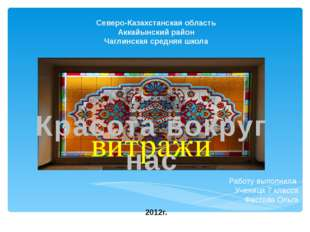 Красота вокруг нас витражи Северо-Казахстанская область Аккайынский район Чаг